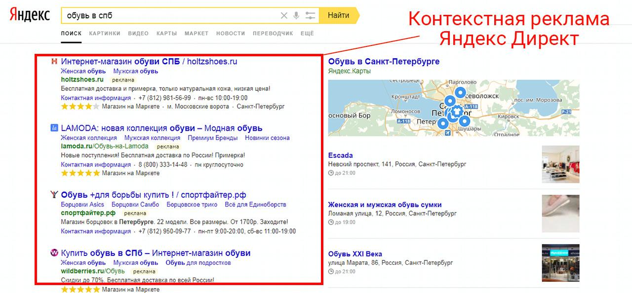 Бесплатная реклама в интернете в санкт-петербурге продвижение товара реклама ярославль
